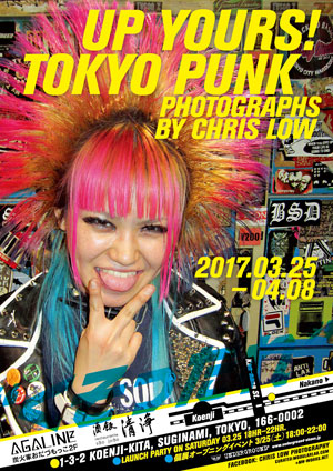 Up Yours! Tokyo Punk photography exhibition by Chris Low